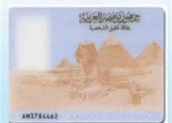 خطوات استخراج بطاقة الرقم القومي والاورق والخطوات المطلوبة لاستخراجها 14617810