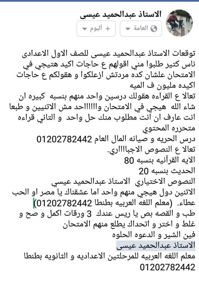 توقعات امتحان اللغة العربية للصف الأول الاعدادي ترم أول 2019 أ/ عبد الحميد عيسى  1465