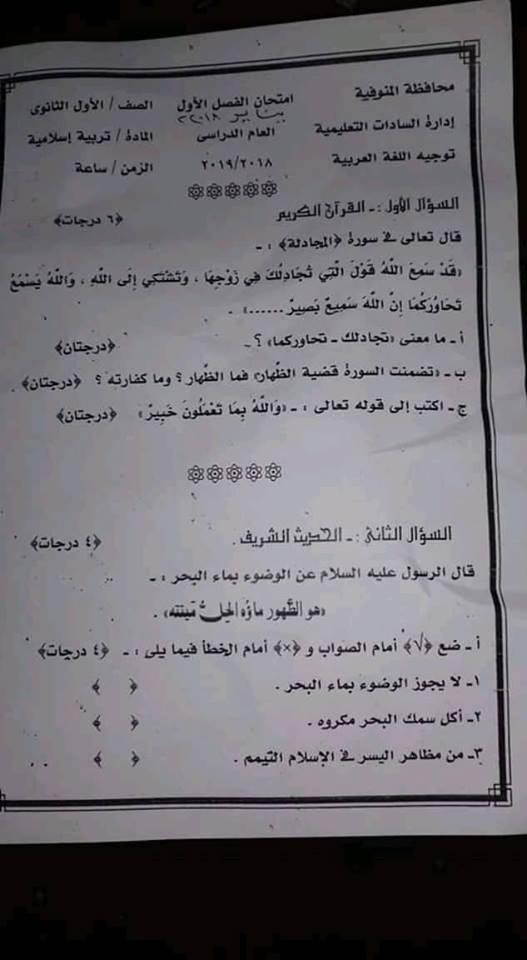 امتحان التربية الاسلامية للصف الأول الثانوي ترم أول 2019 محافظة المنوفية 1466