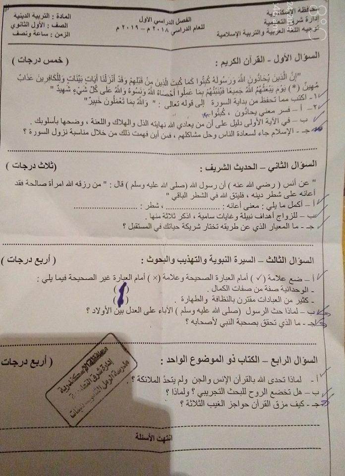 امتحان التربية الإسلامية للصف الأول الثانوي ترم أول 2019 ادارة شرق الاسكندرية التعليمية 1470
