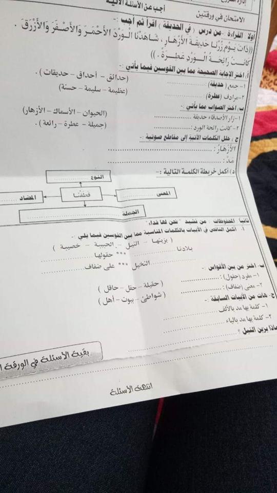 امتحان اللغة العربية للصف الثاني الابتدائي ترم أول 2019 ادارة دار السلام التعليمية 1485