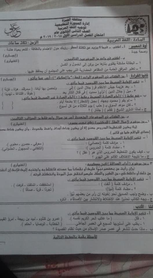 امتحان لغة عربية ثانية ثانوي ترم أول ٢٠١٩ إدارة العجوزة التعليمية 1486