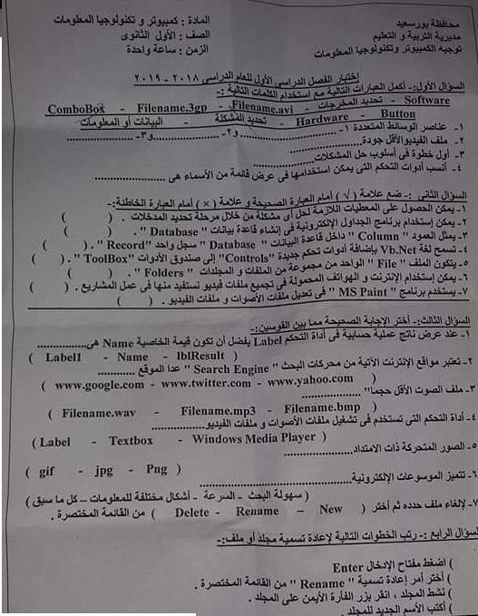 امتحان الحاسب الآلي للصف الأول الثانوي ترم أول 2019 محافظة بورسعيد 1487