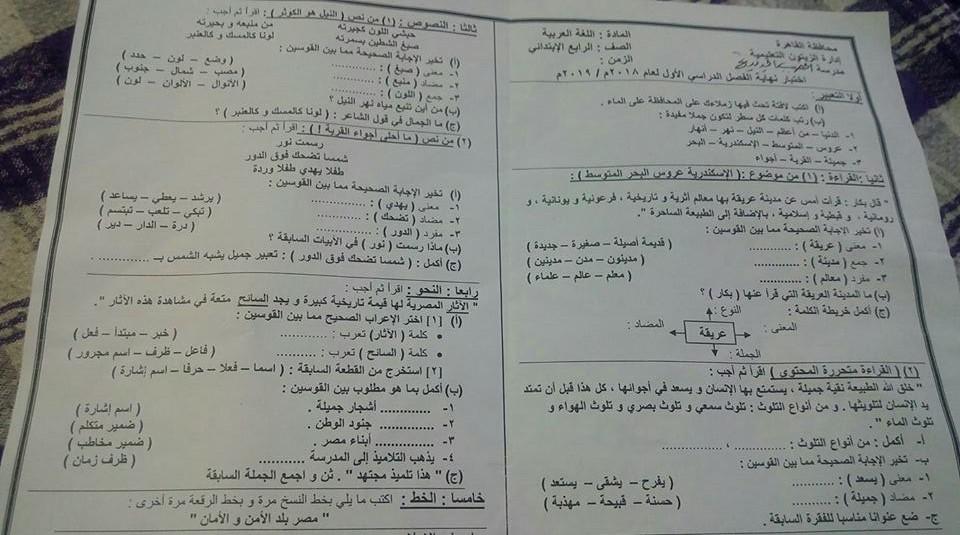 امتحان اللغة العربية للصف الرابع الابتدائي ترم أول 2019 إدارة الزيتون التعليمية 1490