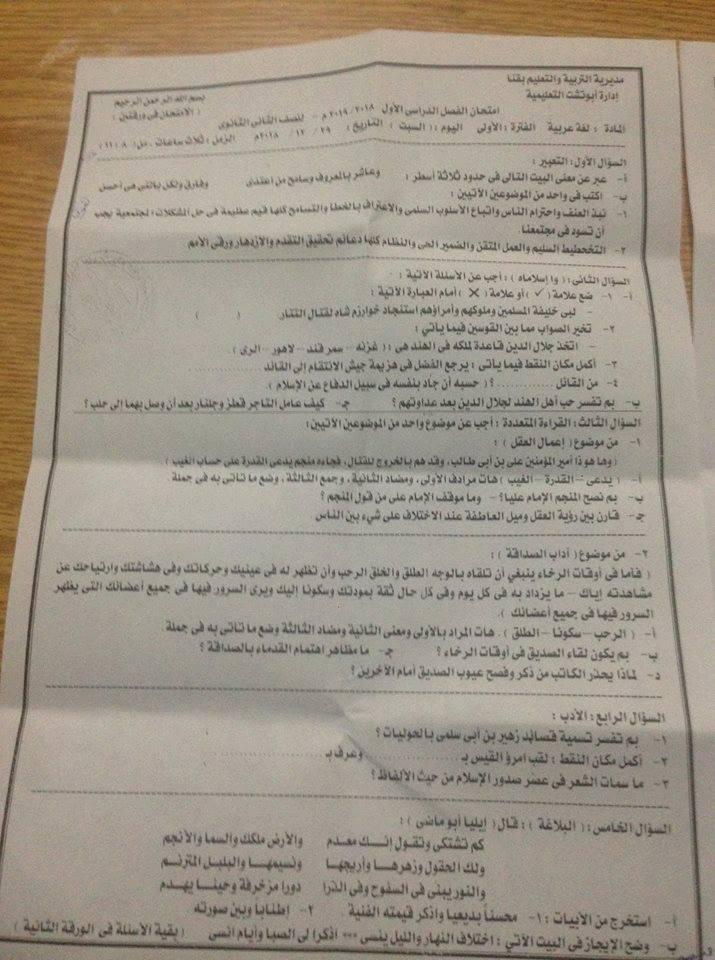 امتحان اللغة العربية للصف الثانى الثانوى ترم أول 2019 إدارة ابو تشت التعليمية 1492