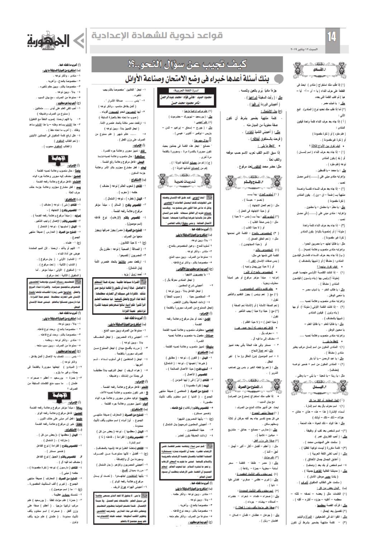 بنك أسئلة النحو للصف الثالث الاعدادي ترم أول وكيف تجيب عليها - ملحق الجمهورية 14_00111