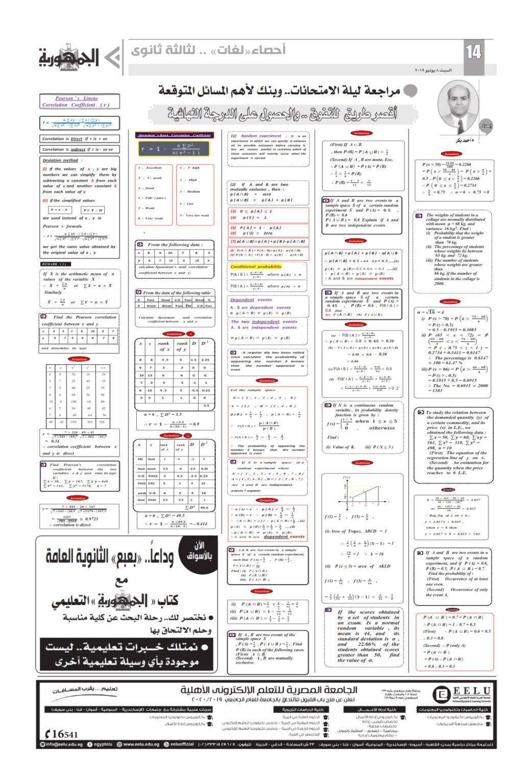 مراجعة وتوقعات امتحان الإحصاء لغات للصف الثالث الثانوي - ملحق الجمهورية 14_2_012