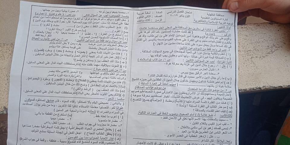 امتحان اللغة العربية للصف الثاني الثانوي ترم أول 2019 ادارة السنبلاوين التعليمية بالدقهلية 1500