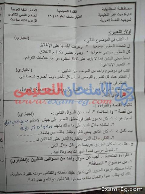 امتحان اللغة العربية للصف الثانى الثانوى ترم أول 2019 ادارة ميت غمر التعليمية 1501