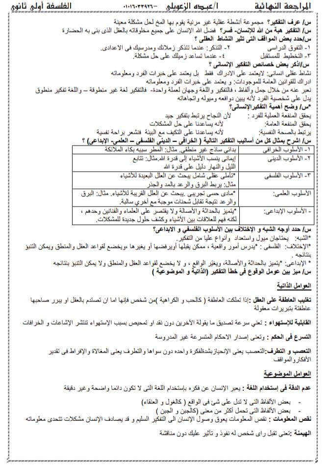 مراجعة فلسفة أولى ثانوي ترم أول في 3 ورقات أ/ عبده الزعويلي 1502