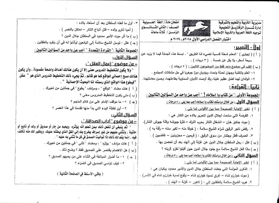 امتحان اللغة العربية للصف الثانى الثانوى ترم أول 2019 ادارة شرق الزقازيق التعليمية 1504