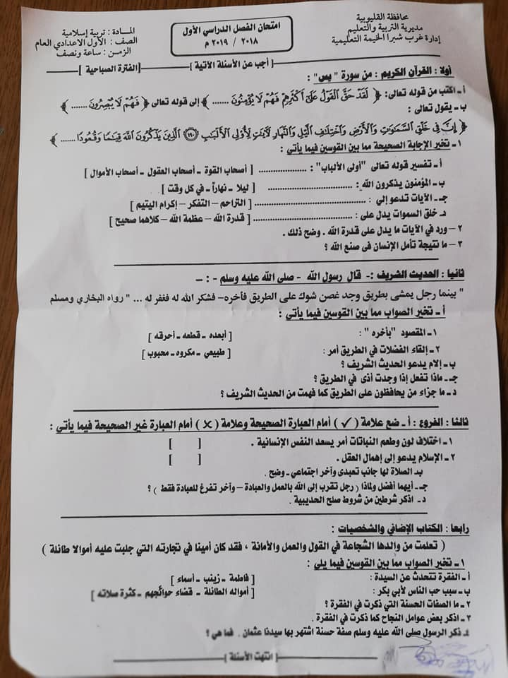 امتحان التربية الاسلامية للصف الاول الاعدادي ترم أول 2019 إدارة غرب شير الخيمة التعليمية 1507