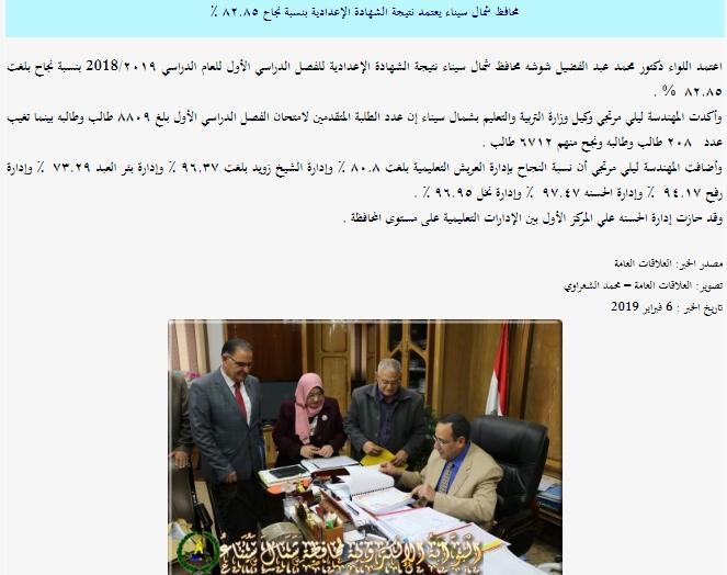 اعتماد نتيجة إعدادية شمال سيناء بنسبة نجاح 82.85%.. واعلانها هنا 15109