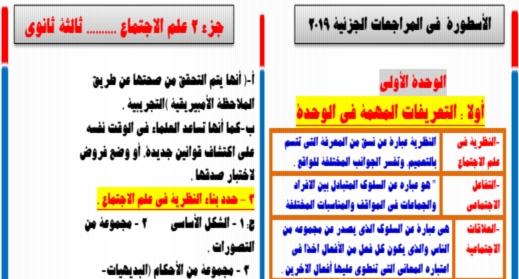 افضل مراجعة علم اجتماع لثالثة ثانوي 2019 في 10 ورقات أ/ ماجد شعبان 15118