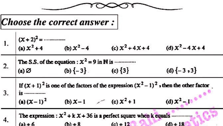 مراجعة ليلة امتحان Algebra للصف الثاني الإعدادي لغات ترم ثاني 15128