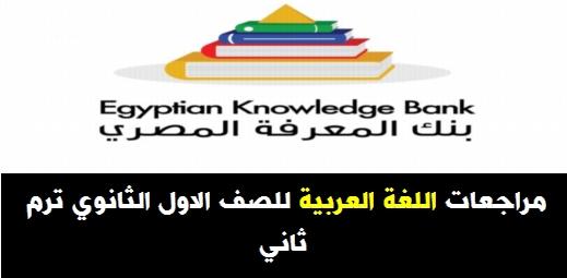 """مراجعات اللغة العربية للصف الاول الثانوي ترم ثاني """"فيديو"""" - بنك المعرفة 15131"""