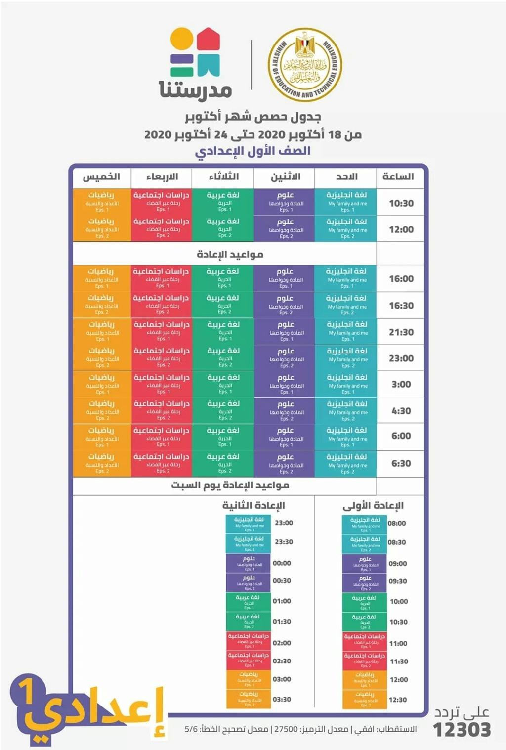 جدول حصص قناة مدرستنا لصفوف الابتدائي والاعدادي 15168