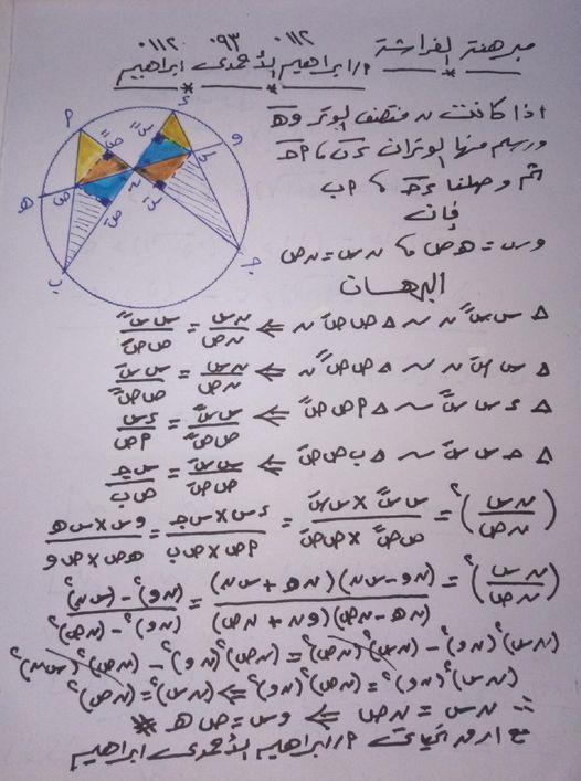 مراجعة رياضيات   مبرهنة الفراشة 15174
