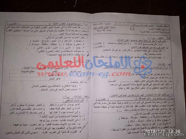 امتحان اللغة العربية للصف الثانى الثانوى ترم أول 2019 إدارة شبين القناطر التعليمية 1521