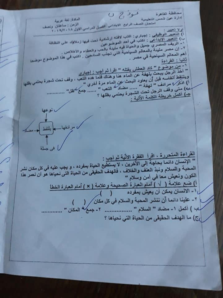 امتحان اللغة العربية للصف الرابع الابتدائي ترم أول 2019 إدارة عين شمس التعليمية بالقاهرة 1522