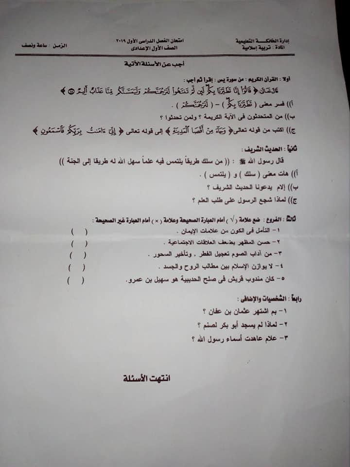 امتحان التربية الاسلامية للصف الاول الاعدادي ترم أول 2019 إدارة الخانكة التعليمية 1523
