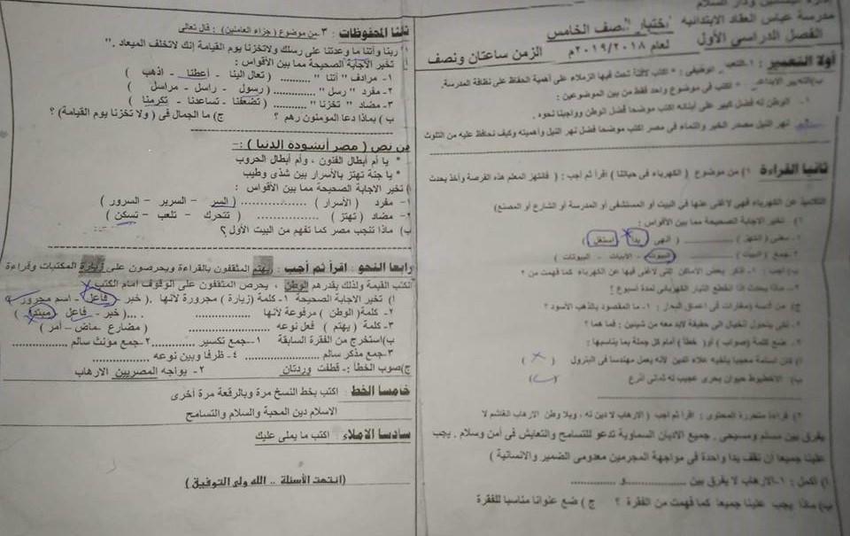 امتحان اللغة العربية للصف الخامس الابتدائي ترم أول 2019 إدارة البساتين ودار السلام التعليمية 1525
