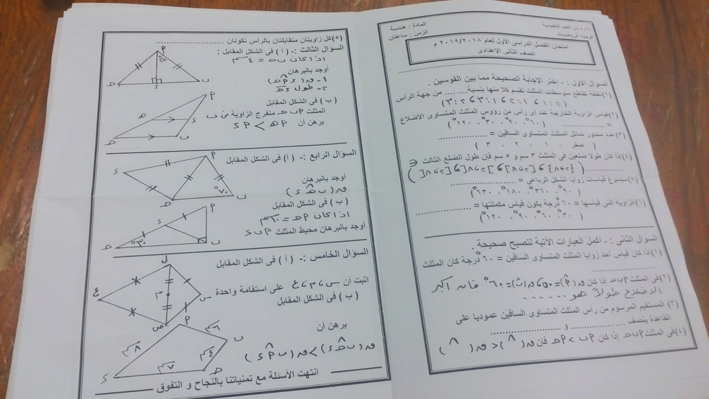 امتحان الهندسة للصف الثاني الاعدادي ترم أول 2019 إدارة بئر العبد التعليمية بشمال سيناء 1526
