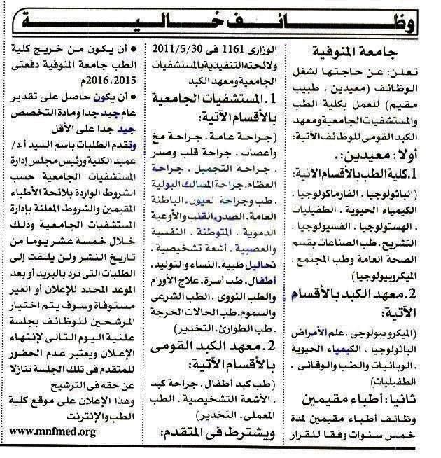 عاجل.. جامعة المنوفية تعلن عن حاجتها لمعيدين والتقديم الكترونيا 15310