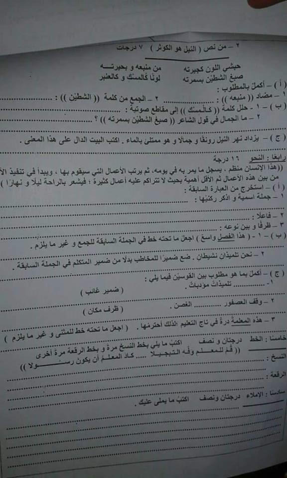 امتحان اللغة العربية للصف الرابع الابتدائي ترم أول 2019 ادارة منية النصر التعليمية بالدقهلية 1545