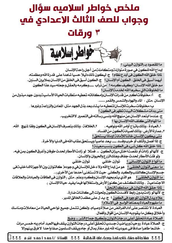 ملخص خواطر اسلاميه سؤال وجواب للصف الثالث الاعدادي في 3 ورقات 155