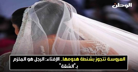 العروسة تتجوز بشنطة هدومها.. الإفتاء: الزوج هو الملزم بالشقة بكل لوازمها وليس له مطالبة والد العروسة بشيئ 1553