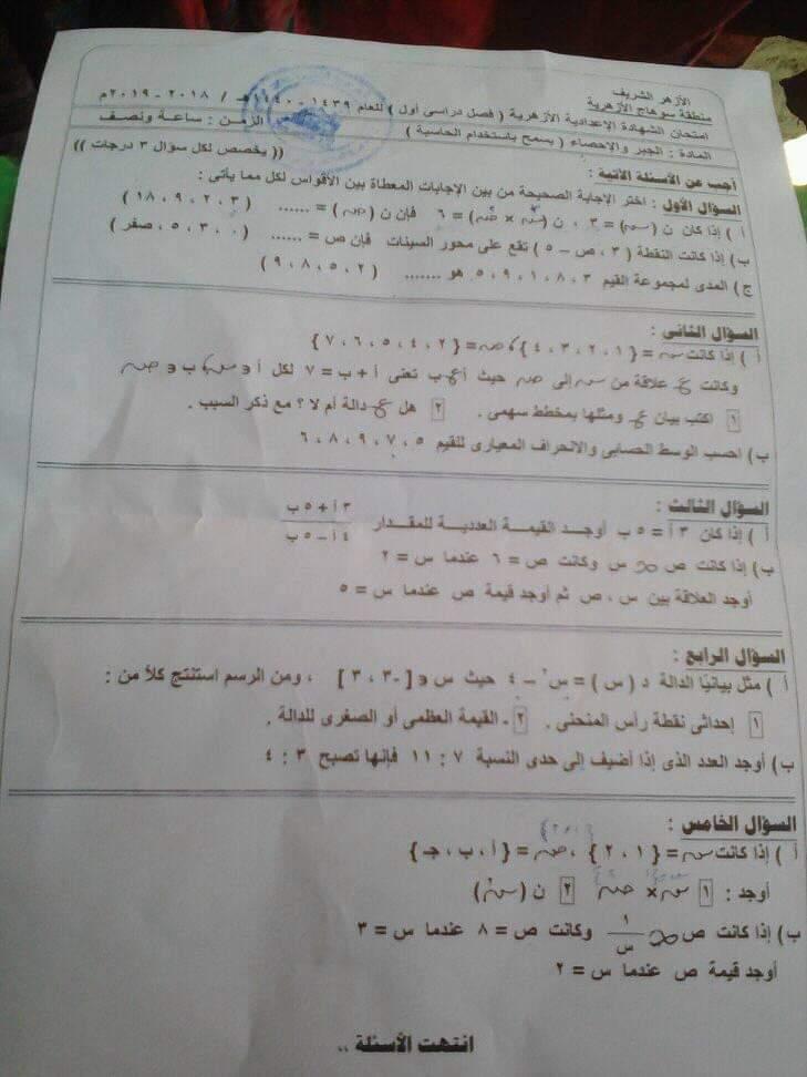 امتحان الجبر والاحصاء للصف الثالث الاعدادي ترم أول 2019 منطقة سوهاج 1567