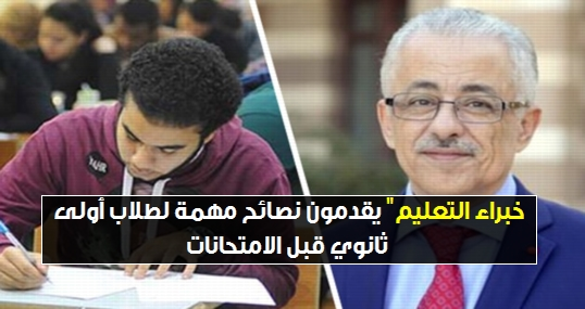 """خبراء التعليم"""" يقدمون نصائح مهمة لطلاب الصف الأول الثانوي قبل الامتحانات 1571"""