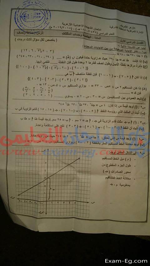 امتحان الهندسة للصف الثالث الاعدادي ترم أول 2019 منطقة الشرقية الازهرية 1574