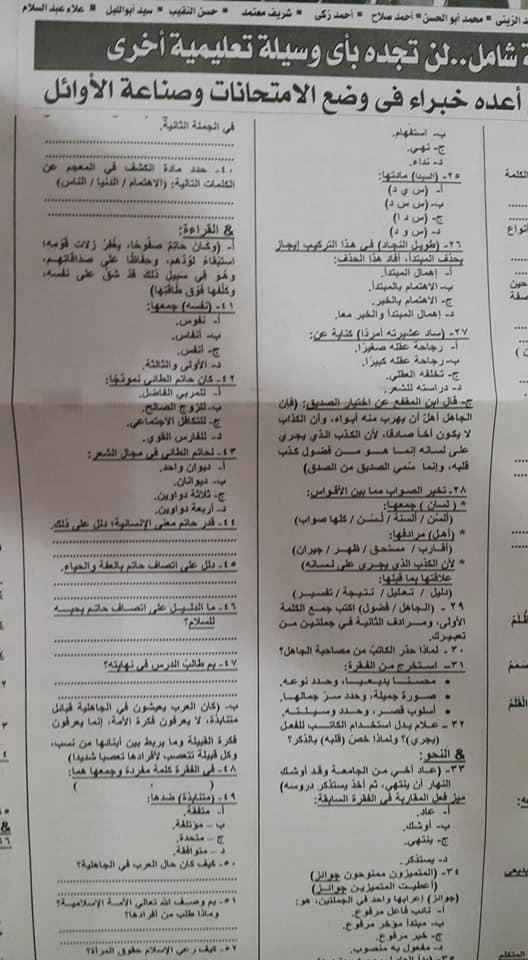 """ملحق الجمهورية"""" ينشر أسئلة امتحان اللغة العربية المتوقعة للصف الأول الثانوي نظام جديد 2019 1575"""