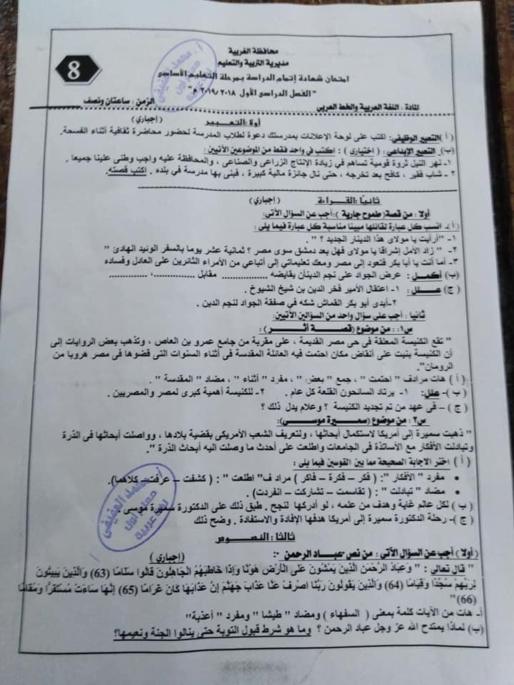امتحان لغة عربية متوقع للصف الثالث الاعدادى ترم أول 2019 محافظة الغربية 1578