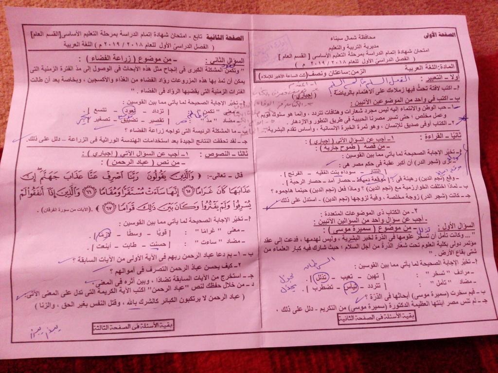 امتحان اللغة العربية للصف الثالث الاعدادي ترم أول 2019 محافظة شمال سيناء 1583