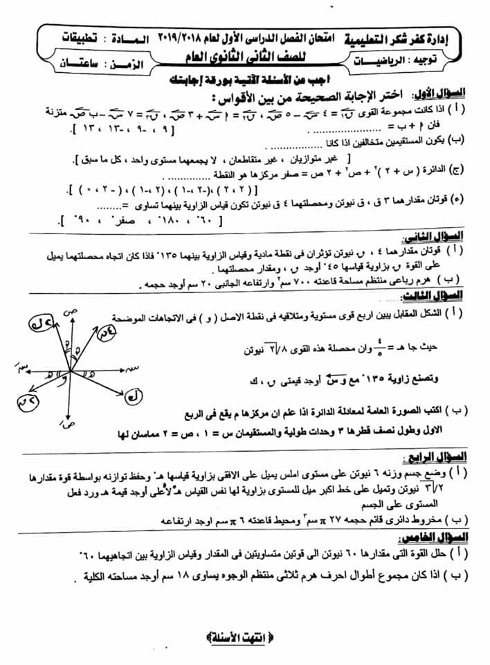 امتحان تطبيقات الرياضيات للصف الثاني الثانوي ترم أول 2019 ادارة  كفر شكر التعليمية  1585