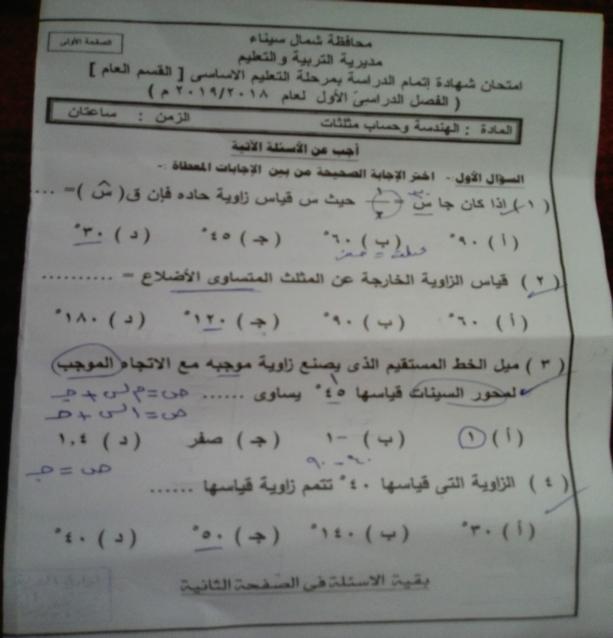 امتحان الهندسة للصف الثالث الاعدادي ترم أول 2019 محافظة شمال سيناء 1586