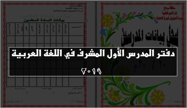 دفتر المدرس الأول المشرف في اللغة العربية 2019 159