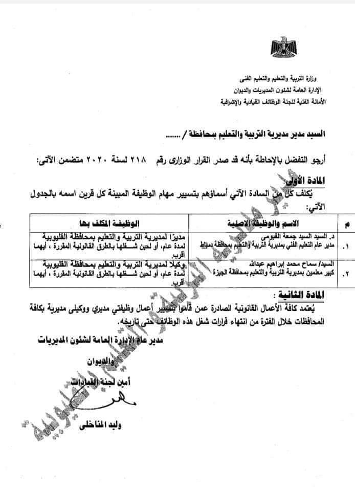 وزير التربية والتعليم يُصدر حركة تنقلات وكلاء ومديري المديريات 16-11-10