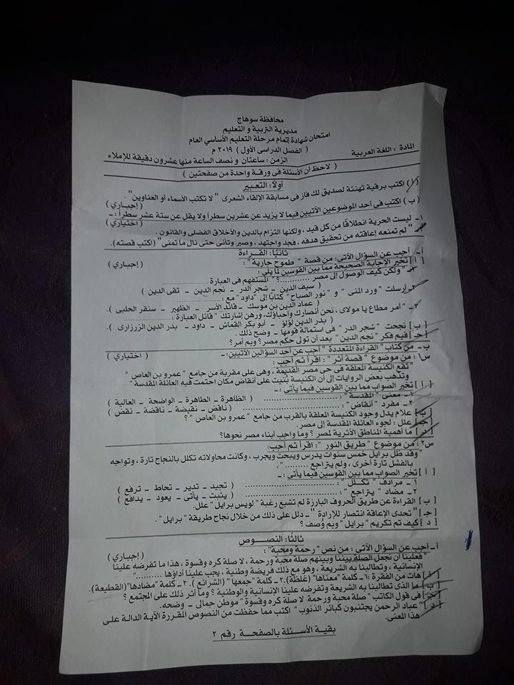 امتحان اللغة العربية للصف الثالث الاعدادي ترم أول 2019 محافظة سوهاج 1604