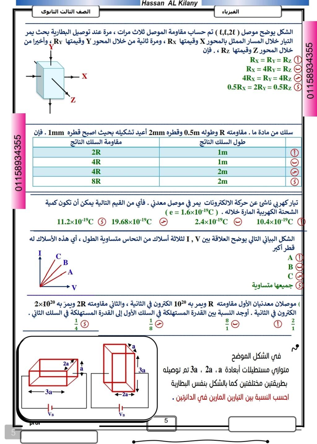 مراجعة فيزياء الثانوية العامة - نظام جديد | اختبارات الكترونية وpdf مستر حسن الكيلاني 16066610