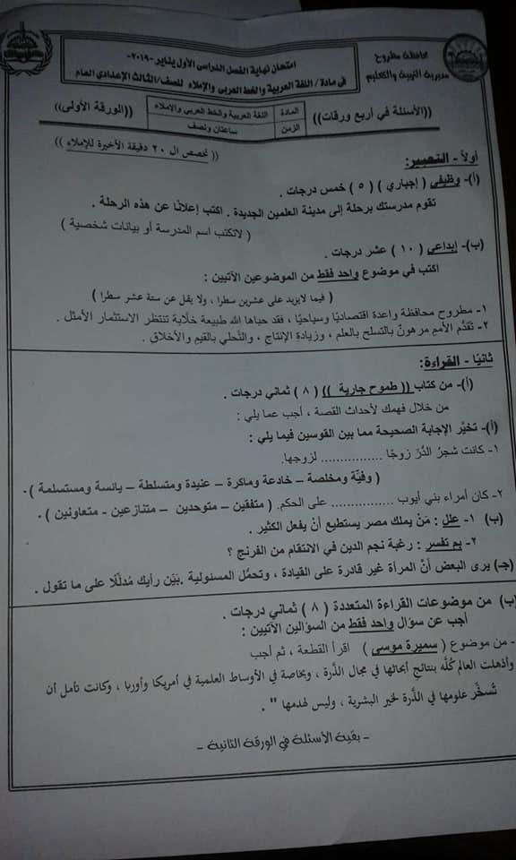 امتحان اللغة العربية للصف الثالث الاعدادي ترم أول 2019 محافظة مطروح 1609