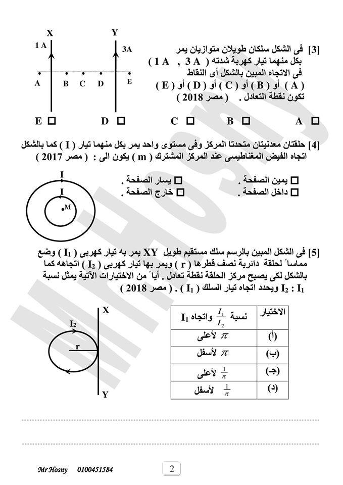 فيزياء ثالثة ثانوي.. مراجعة التأثير المغناطيسى للتيار الكهربى في 4 ورقات 16129