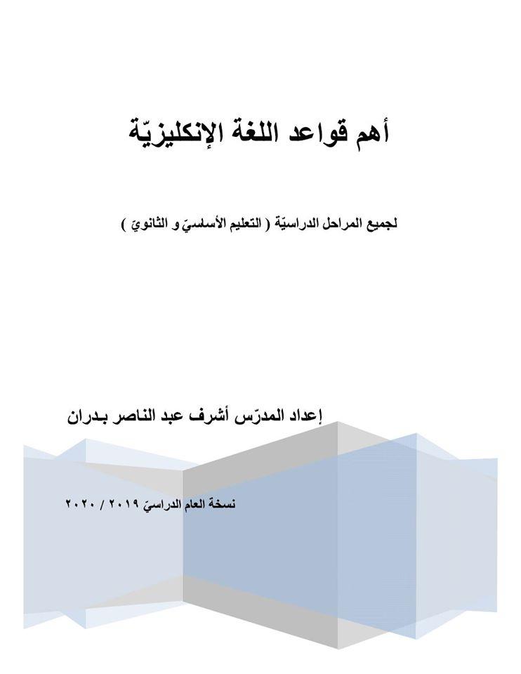 شرح كل قواعـد لغة انجليزية الإعدادية والثانويـة 16131