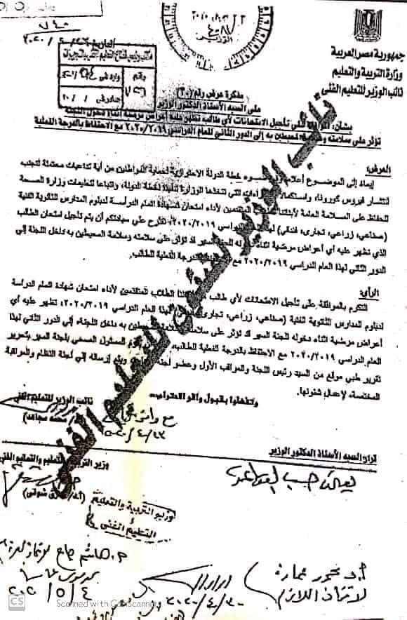 تأجيل أمتحانات الدبلوم (للطالب فقط) الذي تظهر عليه أعراض الإصابة بفيروس كورونا 16142