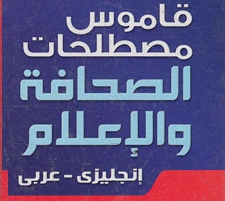 لغة انجليزية: تحميل قاموس الصحافة والإعلام ( انجليزي - عربي ) pdf 16144