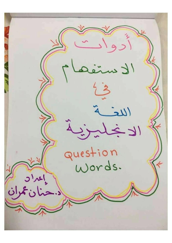 لغة انجليزية:  اقوى واسهل مذكرة لشرح ادوات الاستفهام 16145