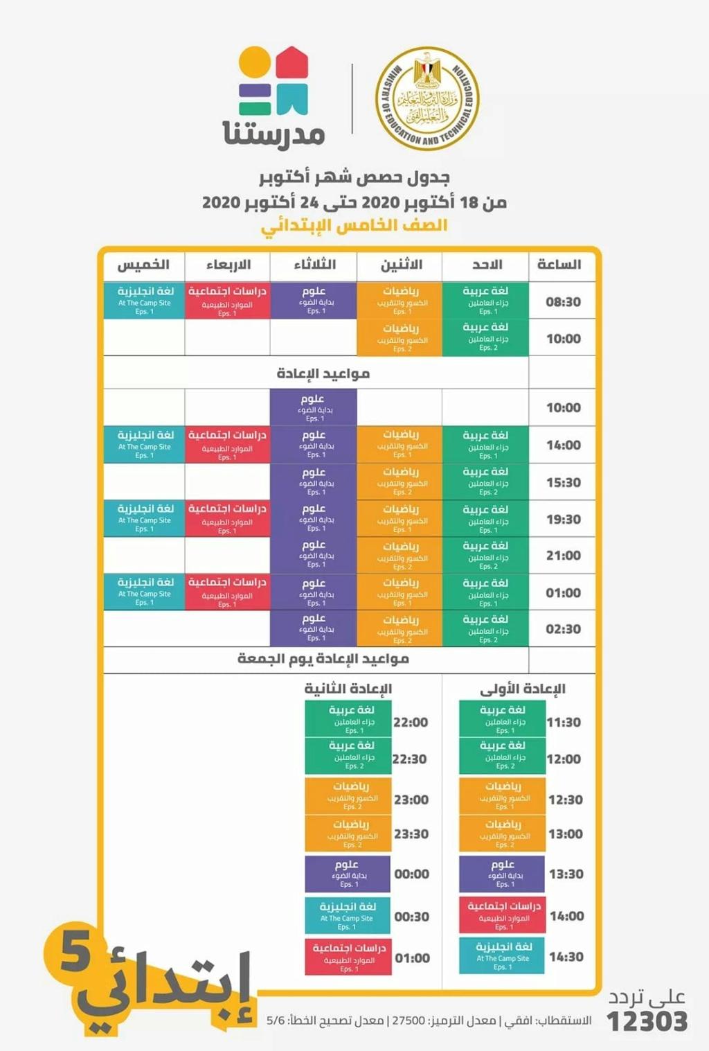 جدول حصص قناة مدرستنا لصفوف الابتدائي والاعدادي 16147